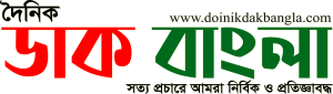 dak bangla logo